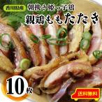 惣菜 国産 親鶏たたき タタキ 150g×10枚 朝びき新鮮 刺身 鶏刺し 切るだけ おつまみ 冷凍食品