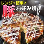 冷凍 レンジ 簡単 豚 お好み焼き 関西風 オコノミ おこのみ 惣菜 豚玉 B級 ソース お取り寄せ グルメ