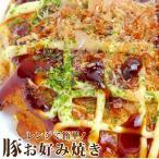 お好み焼き 130g   豚肉 レンチンOK  惣菜
