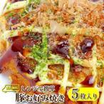 お好み焼き 5枚セット 130g×5  豚肉 レンチン 惣菜