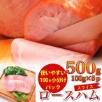 冷凍 ロースハム スライス 500g 小分け 100g×5 惣菜 簡単