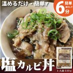 焼肉 牛肉 肉 塩ダレ牛カルビ丼 湯せん 簡単 レトルト 丼 しお 牛丼 湯せん 惣菜 お取り寄せ 冷凍食品 グルメ