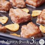 牛 サイコロステーキ 3kg 500g×6袋 柔らか  柔らか ジューシー 使いやすい 焼くだけ 簡単 おかず*当日発送対象 送料無料