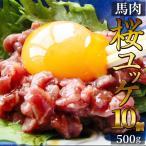 桜ユッケ 馬刺しのユッケ 刺身 10個セット(50g×10個) 10人前