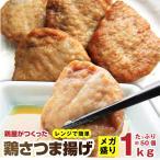 さつま揚げ 惣菜 レンジで簡単 鶏屋がつくった 鶏さつま揚げ ごぼう入り お徳用1kg おつまみ 冷凍食品 お取り寄せ グルメ