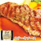ステーキソース 25g 1袋 冷凍便と同梱可