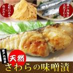 瀬戸内海産 天然さわら 味噌漬け 白みそ 鰆 サワラ 焼くだけ 西京みそ ミソ 冷凍 グルメ ギフト食品 誕生日