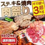 牛肉 肉 ステーキ&焼肉 BBQ ギガ盛り 3kg超 肉祭り セット タレ ハサミ トング トレー付き 送料無料