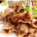 送料無料 豚肩ロース 生姜焼き タレ漬け 1kg (200g×5)