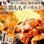 お歳暮 ギフト 御歳暮 旨辛 ジューシー 鶏もも チーズダッカルビ 1kg (500g×2) 簡単・チーズを入れるだけ 送料無料 BBQ 焼肉 バーベキュー 鶏肉 業務用