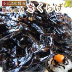 佃煮 惣菜 コリコリきくらげ 絶品 佃煮 ごはんのおとも  弁当 ポイント消化 送料無料 メール便