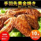手羽先 黄金焼き 10本入り 唐揚げ 惣菜 お弁当 冷凍食品