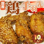 国産 手羽先 10本入り てばさき 鶏肉 肉 テバサキ 鶏 とり から揚げ 煮物 焼き物 新鮮 お弁当 おかず *当日発送対象