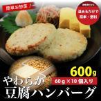 豆腐 ハンバーグ 10個入り お弁当 600g  鶏肉 惣菜