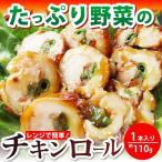 チキンロール 惣菜 たっぷり 野菜 3種 1本入り レンジで 簡単 温めるだけ おつまみ 冷凍食品 弁当 お取り寄せ グルメ
