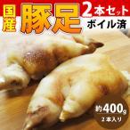 豚足 惣菜 2本セット 清酒仕立て ボイル済 旨みたっぷり コラーゲン約400g レンジで 簡単 温めるだけ お取り寄せ グルメ