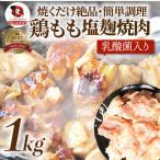 敬老の日 プレゼント 食品  鶏もも 塩麹漬け 1kg (500g×2)  送料無料 BBQ 焼肉 バーベキュー 鶏肉 アウトドア ギフト 業務用