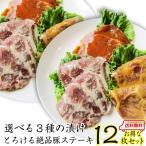 ギフト 食品 トンテキ 12枚セット 選べる 3種の味 食べ比べ  豚 ステーキ 肉 塩麹 西京漬け 味噌 送料無料