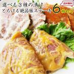 ギフト 食品 トンテキ 6枚セット 選べる 3種の味 食べ比べ  豚 ステーキ 肉 塩麹 西京漬け 味噌 送料無料