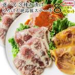 ギフト 食品 トンテキ 8枚セット 選べる 3種の味 食べ比べ  豚 ステーキ 肉 塩麹 西京漬け 味噌 送料無料