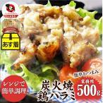 炭火焼き 鶏ハラミ 500g 惣菜 やきとり 焼き鳥 温めるだけ レンジ ヤキトリ おつまみ あすつく 冷凍食品 送料無料