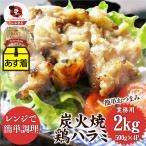 炭火焼き 鶏ハラミ 2kg(500g×4P) 惣菜 やきとり 焼き鳥 温めるだけ レンジ ヤキトリ おつまみ あすつく 冷凍食品 送料無料 まとめ買い割引