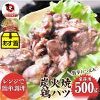 炭火焼き 鶏ハツ 500g 惣菜 やきとり 焼き鳥 温めるだけ レンジ ヤキトリ おつまみ あすつく 冷凍食品 送料無料