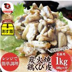 炭火焼き 鶏くび皮 1kg(500g×2袋) 惣菜 やきとり 焼き鳥 温めるだけ レンジ ヤキトリ おつまみ あすつく 冷凍食品 送料無料