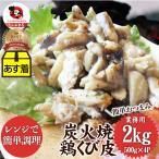 炭火焼き 鶏くび皮 2kg(500g×4袋) 惣菜 やきとり 焼き鳥 温めるだけ レンジ ヤキトリ おつまみ あすつく 冷凍食品 送料無料