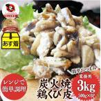 炭火焼き 鶏くび皮 3kg(500g×6袋) 惣菜 やきとり 焼き鳥 温めるだけ レンジ ヤキトリ おつまみ あすつく 冷凍食品 送料無料