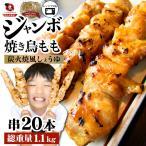 炭火 焼鳥 もも串 20本 惣菜 やきとり 焼き鳥 温めるだけ 湯煎 ヤキトリ おつまみ あすつく 冷凍食品
