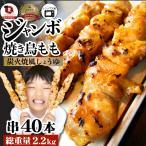 炭火 焼鳥 もも串 40本 惣菜 やきとり 焼き鳥 温めるだけ 湯煎 ヤキトリ おつまみ あすつく 冷凍食品