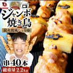 炭火 焼鳥 ねぎま串 40本 惣菜 やきとり 焼き鳥 温めるだけ 湯煎 ヤキトリ おつまみ あすつく 冷凍食品