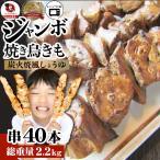 炭火 焼鳥 レバー串 40本 惣菜 やきとり 焼き鳥 温めるだけ 湯煎 ヤキトリ おつまみ あすつく 冷凍食品