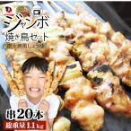 炭火 焼鳥 4種 ミックス 20本 もも串 かわ串 ねぎま串 レバー串 盛り合わせ 惣菜 やきとり 焼き鳥 温めるだけ 湯煎 おつまみ あすつく 冷凍食品 まとめ買い割引