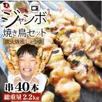 炭火 焼鳥 4種 ミックス 40本 もも串 かわ串 ねぎま串 レバー串 盛り合わせ 惣菜 やきとり 焼き鳥 温めるだけ 湯煎 ヤキトリ おつまみ あすつく 冷凍食品