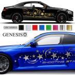 スターカーステッカー164■バイナルグラフィック車ワイスピ系カスタム かっこいいデカール 14色から選べる