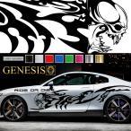 スカルカーステッカーwa56■バイナルグラフィック車ワイルドスピード系デカール髑髏 かっこいい 14色から選べる