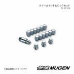MUGEN 無限 ホイールナット&ロックナットセット ブラック ステップワゴン/ステップワゴンスパーダ RP1/RP2/RP3/RP4