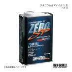 ZEROSPORTS/ゼロスポーツ ZERO SP チタニウムギアオイル 1L缶 75W90 0827013