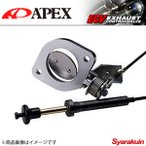 アペックス / A'PEXi ECV / エキゾースト コントロール バルブ Φ51 フランジ 汎用タイプ 155-A020 マフラー サイレンサー