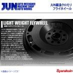 ショッピング JUN AUTO ジュンオート JUN鍛造クロモリフライホイール ハイストリートタイプ インプレッサ GH8