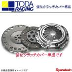 TODA RACING 戸田レーシング クラッチカバー 強化クラッチカバー単品 カローラ スプリンター AE86