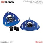 CUSCO クスコ ピロボールアッパーマウント フェアレディZ S130 ピロアッパーマウント
