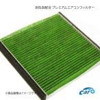 エアコンフィルター WRX STI VAB 炭
