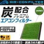 エアコンフィルター エスティマ ACR30W ACR40W、MCR30W MCR40W 炭 純正交換タイプ