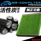 エアコンフィルター クラウンロイヤル AWS210 AWS211 GRS210 GRS211 炭