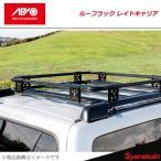 APIO アピオ ジムニー専用ルーフラック レイドキャリア 純正ルーフレール装着車用 ジムニー JB23/JB33/JB43