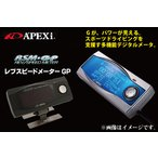 アペックス APEXi レブスピードメーターGP(ブラックケース 白表示) ニッサン プリメーラ P11 SR20DE 95 09〜00 12