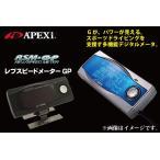 アペックス APEXi レブスピードメーターGP(ブラックケース 白表示) ニッサン ブルーバード U12 CA18DE CA18DET 87 09〜89 09